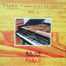 1st Album Piano Pops Collection No.1>